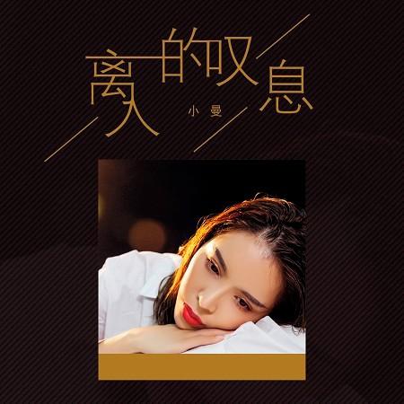 離人的嘆息 專輯封面