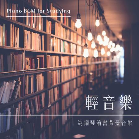 輕音樂.純鋼琴讀書背景音樂 (Piano BGM for Studying) 專輯封面
