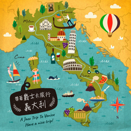 帶著爵士去旅行:(義大利)《復古紳士篇》 (A Jazz Trip To Italy) 專輯封面