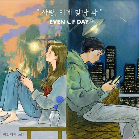 "bimil:ier vol.1 ""so this is love"" 專輯封面"