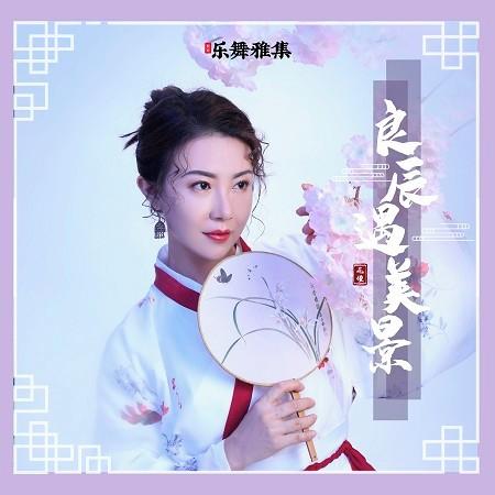 良辰遇美景 專輯封面