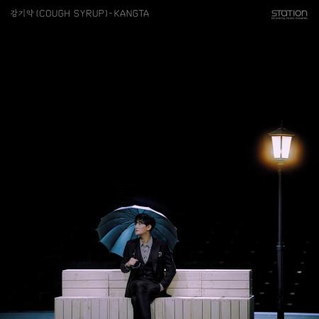 感冒藥 (Cough Syrup) - SM STATION 專輯封面