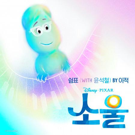 Rest 專輯封面