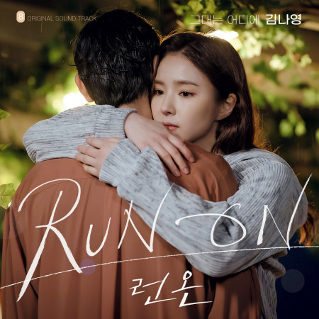 Where Are You (Run On OST Part.8) 專輯封面