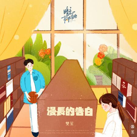 漫長的告白-電視劇《暗戀橘生淮南》片頭曲 專輯封面