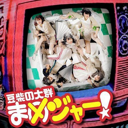 MAMEJOR! 專輯封面