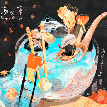 湯與海 專輯封面