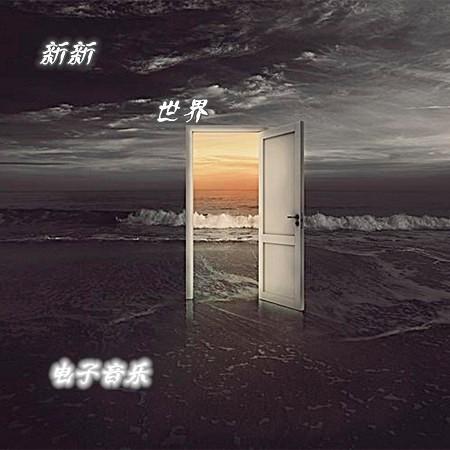 新新世界 專輯封面