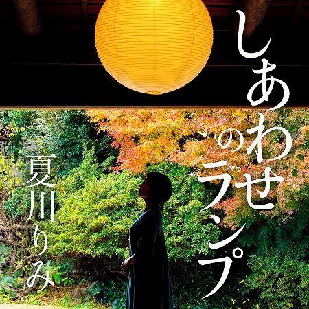 幸福的燈火 專輯封面