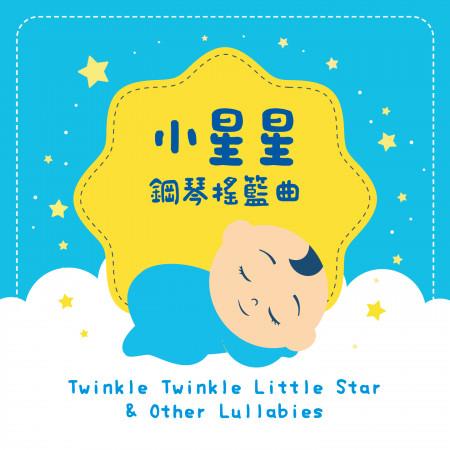 小星星鋼琴搖籃曲 / 莫札特.枕邊沉睡童謠 (Twinkle Twinkle Little Star & Other Lullabies) 專輯封面