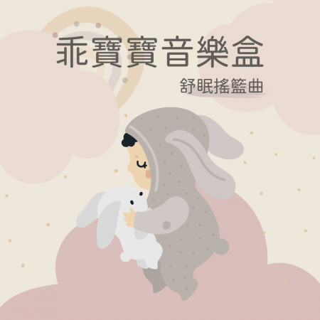 乖寶寶音樂盒:舒眠搖籃曲 (Baby Music Box: Sleeping Lullaby) 專輯封面