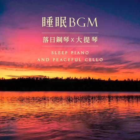 睡眠BGM.落日鋼琴與大提琴的相遇 (SLEEP PIANO AND PEACEFUL CELLO) 專輯封面