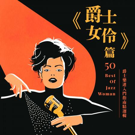 爵士樂迷入門指南精選輯:《爵士女伶篇》 (50 Best of Jazz Woman) 專輯封面