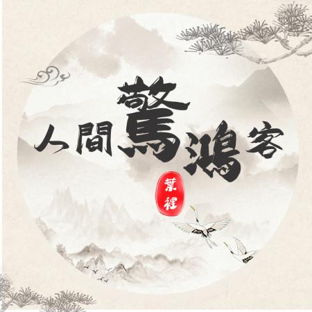 人間驚鴻客-DJ沈念版 專輯封面