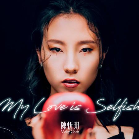 My Love is Selfish 專輯封面