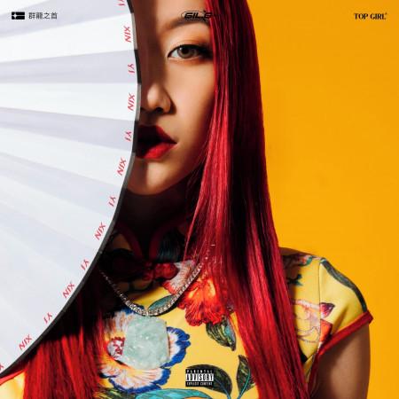 信義區 專輯封面