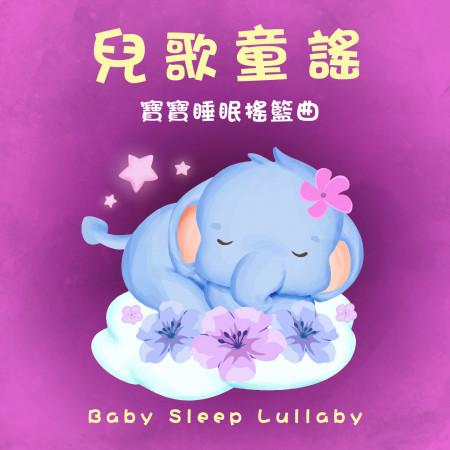 兒歌童謠.寶寶睡眠搖籃曲 (Baby Sleep Lullaby) 專輯封面