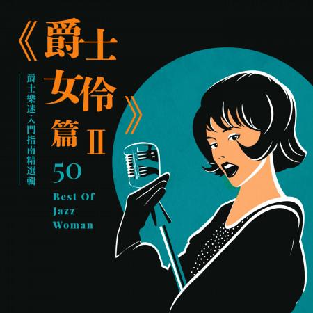 爵士樂迷入門指南精選輯:《爵士女伶篇2》 (50 Best of Jazz Woman) 專輯封面
