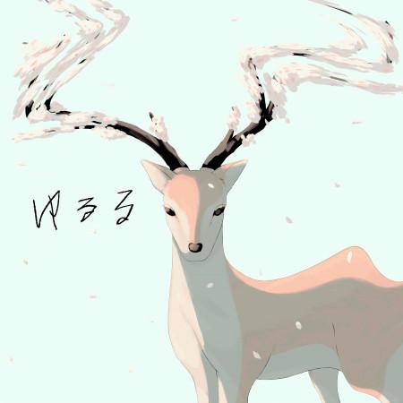 搖曳 專輯封面