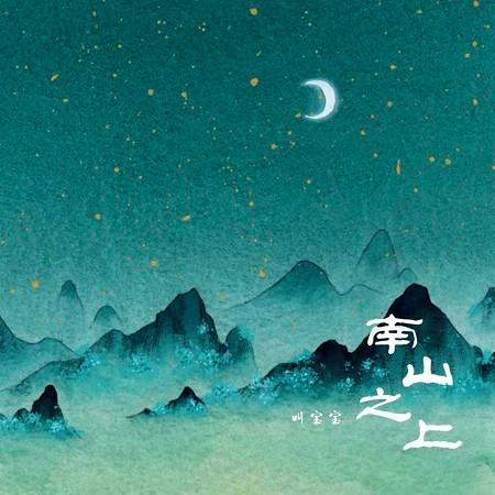 南山之上 專輯封面