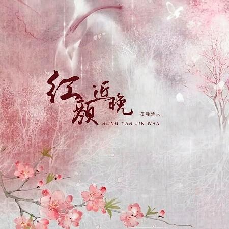 紅顏近晚 專輯封面