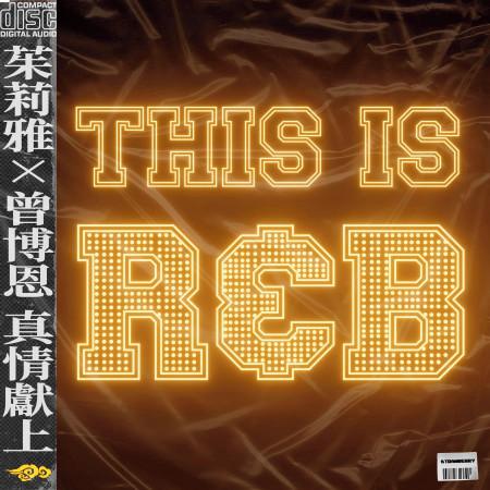 這就是R&B 專輯封面