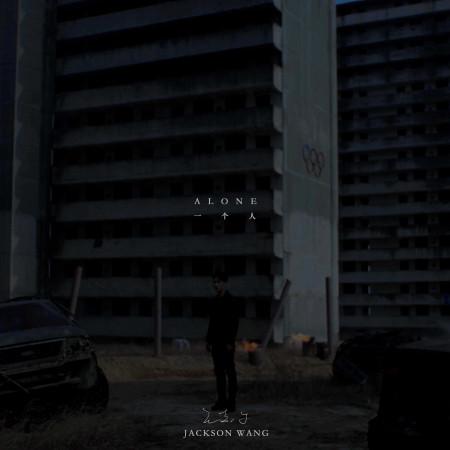 一個人 (Alone) 專輯封面