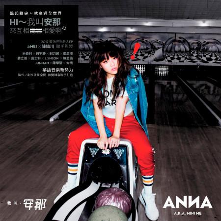 我叫安那 專輯封面