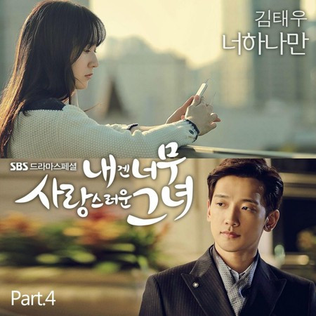 My Lovely Girl (Original Television Soundtrack), Pt. 4 專輯封面