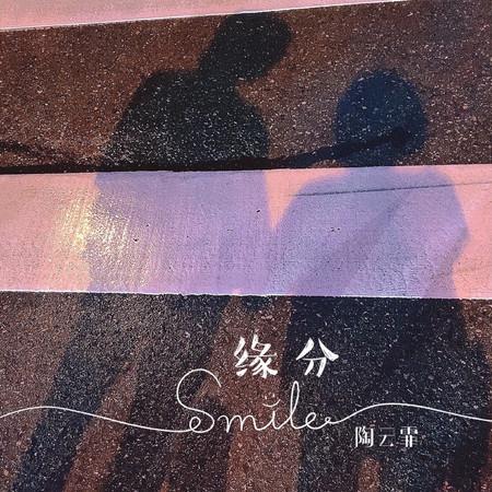 緣分 專輯封面