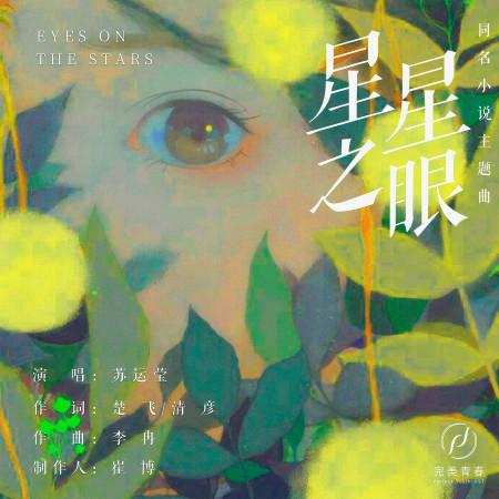星星之眼 (同名小說《星星之眼》主題曲) 專輯封面