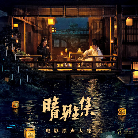 《晴雅集》電影原聲大碟 專輯封面