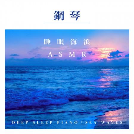 鋼琴.睡眠海浪ASMR (Deep Sleep Piano:Sea Waves) 專輯封面