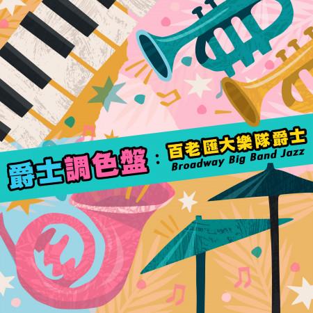 爵士調色盤:《百老匯大樂隊爵士》 (BROADWAY BIG BAND JAZZ) 專輯封面