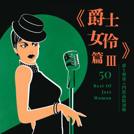 爵士樂迷入門指南精選輯:《爵士女伶篇3》 (50 Best of Jazz Woman) 專輯封面