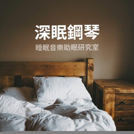 睡眠音樂助眠研究室:《深眠鋼琴篇》 (Relaxing Piano Music for Sleeping) 專輯封面