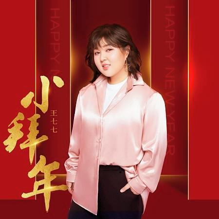 小拜年 專輯封面