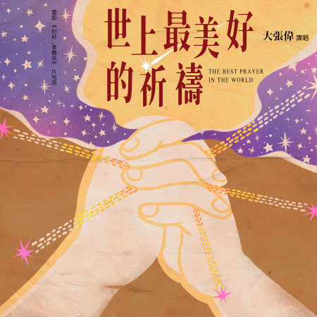 世上最美好的祈禱(電影《你好,李煥英》片尾曲 專輯封面