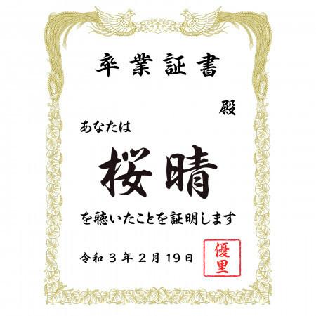 櫻晴 專輯封面