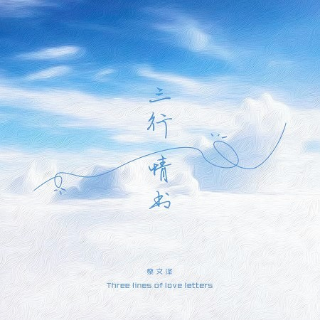 三行情書 專輯封面