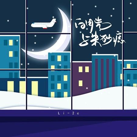 白月光與朱砂痣 專輯封面
