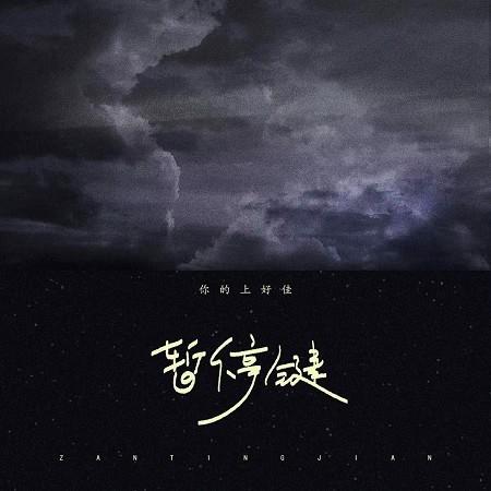 暫停鍵 專輯封面