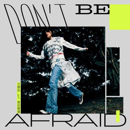 Don't Be Afraid (電影《白日夢外送王》主題曲) 專輯封面