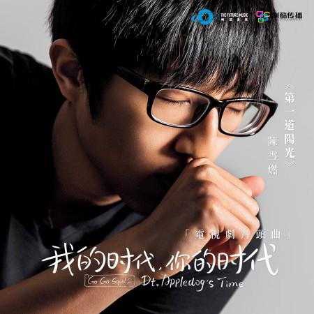 第一道陽光 (電視劇《我的時代, 你的時代》片頭曲) 專輯封面