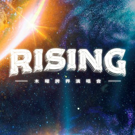 木曜跨界演唱會-Rising 專輯封面