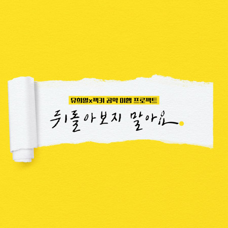 DON'T LOOK BACK 專輯封面