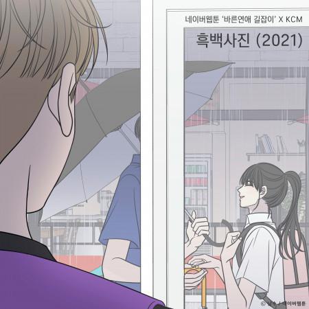 An Old Love Story (2021) (Romance 101 X KCM) 專輯封面