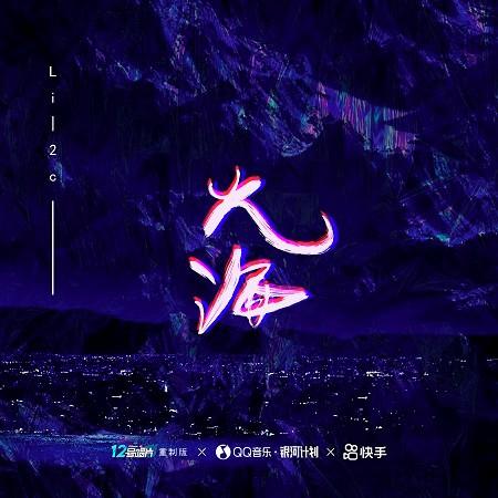 火海(重製版) 專輯封面