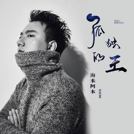 孤獨的王 專輯封面