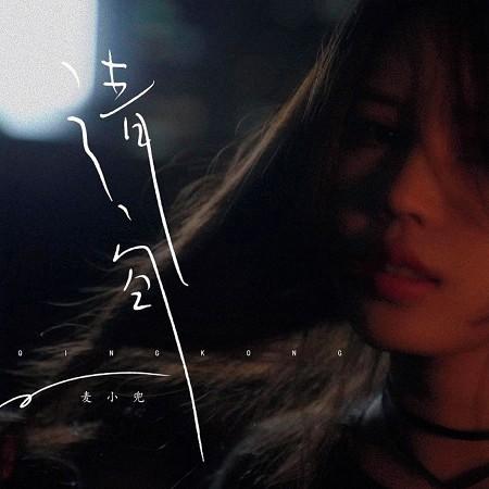 清空 專輯封面